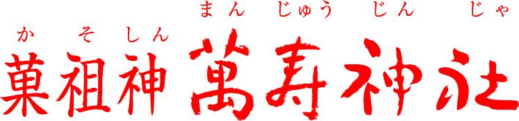 萬寿神社横ロゴ