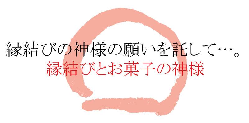 萬寿神社しおり表紙ロゴ
